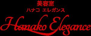 美容室Hanako Elegance