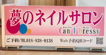 ネイルサロン can i dressy秋田店